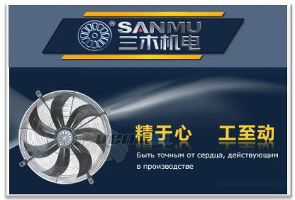 Осевые Sanmu