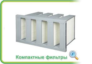 Компактные фильтры