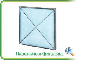 Панельные фильтры