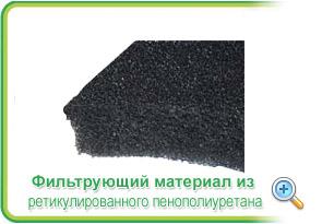 Фильтрующий материал из ретикулированного пенополиуретана (ППУ)