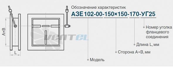 Клапан взрывозащищённый прямоугольный АЗЕ 102–104