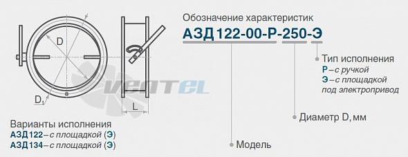 Заслонка круглая АЗД 122/134