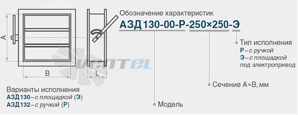 Заслонка прямоугольная АЗД 130/132
