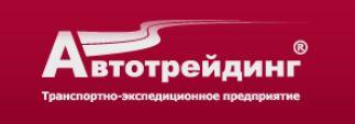 Доставка вентиляторов Weiguang транспортной компанией АВТОТРЕЙДИНГ