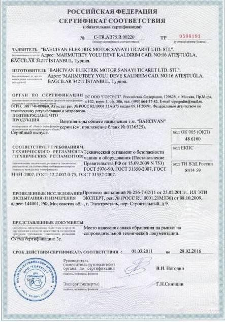 Bahcivan сертификат соответствия продукции Россия, Таможенный союз