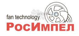 Вентиляторы РОСИМПЕЛ - дилерские поставки