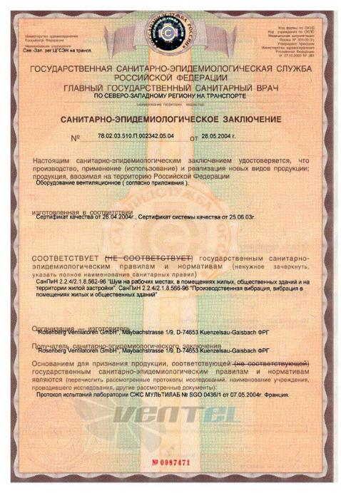 Rosenberg Сертификат СанПИН