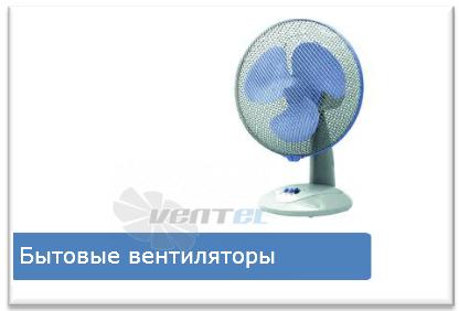 Прайс Бытовые вентиляторы