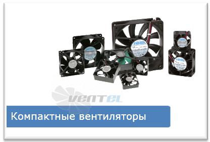 Компьютерные и компактные вентиляторы