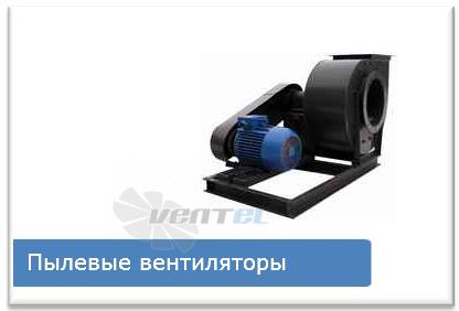 Прайс пылевые вентиляторы