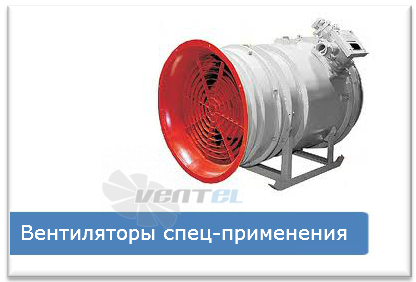 Приобрести вентиляторы для специального применения
