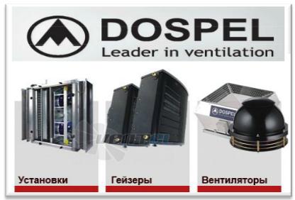 Dospel K-box, M-box, WDH, WDD