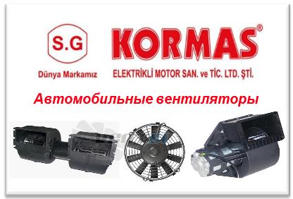 Каталог автомобильные вентиляторы Kormas