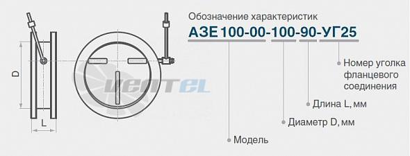 Клапан взрывозащищённый круглый АЗЕ 100–101