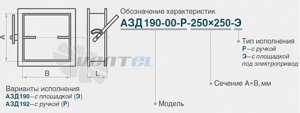 Заслонка прямоугольная АЗД 190/192