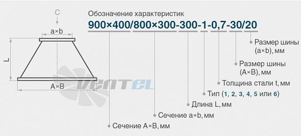 Переход на прямоугольное  сечение воздуховод из оцинкованной стали