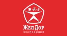 Доставка вентиляторов ВЕЗА транспортной компанией ЖЕЛДОР ЭКСПЕДИЦИЯ
